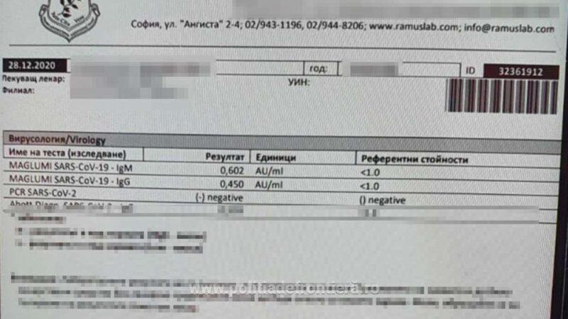 Teste false pentru depistarea virusului SARS-COV-2,  descoperite în P.T.F. Giurgiu